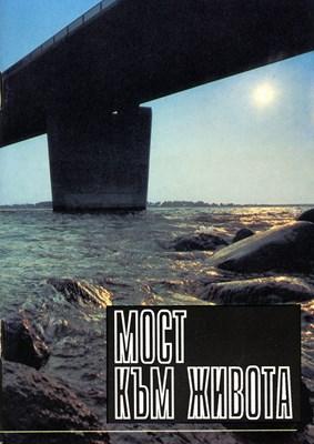 Мост към живота