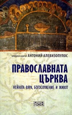 Православната църква