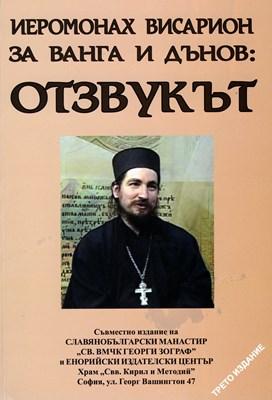 Йеромонах Висарион за Ванга и Дънов: Отзвукът