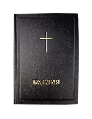 Библия - твърди корици (черен цвят)