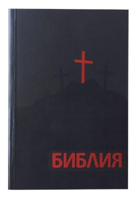 Библия (BBS) - джобен формат