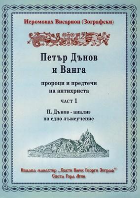 Петър Дънов и Ванга - част 1