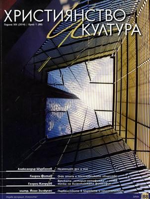 Християнство и култура - 01/2014 (88) [Списание]
