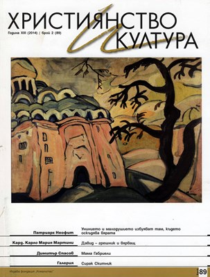 Християнство и култура - 02/2014 (89) [Списание]