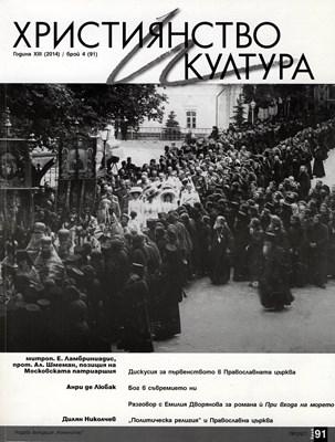 Християнство и култура - 04/2014 (91) [Списание]