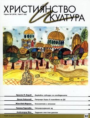 Християнство и култура - 05/2014 (92) [Списание]