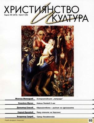 Християнство и култура - 06/2014 (93) [Списание]