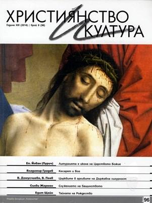 Християнство и култура - 09/2014 (96) [Списание]