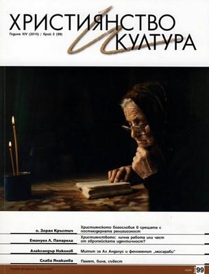 Християнство и култура - 02/2015 (99) [Списание]