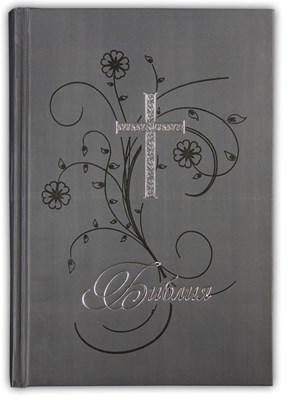 Библия - твърди корици (тъмно сив цвят)