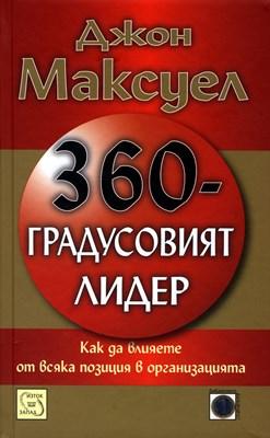 360-градусовият лидер (твърди корици)