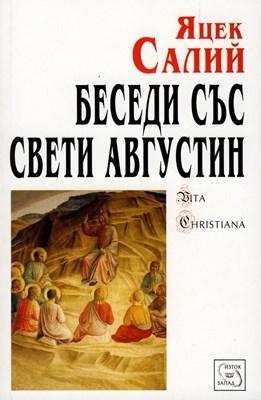 Беседи със Свети Августин