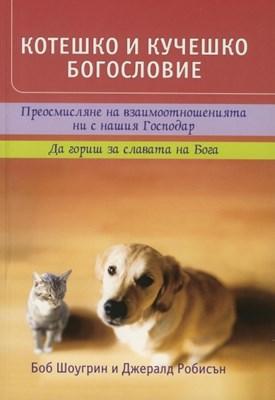 Котешко и кучешко богословие (меки корици)