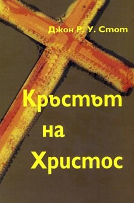 Кръстът на Христос (меки корици)