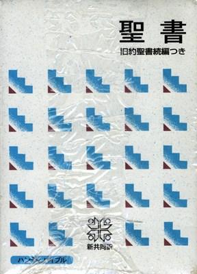 Библия на японски