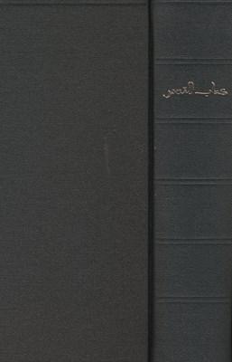 Библия на персийски