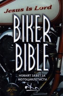 Новият завет за мотоциклетисти