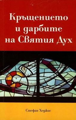 Кръщението и дарбите на Святия Дух