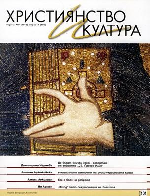 Християнство и култура - 04/2015 (101) [Списание]