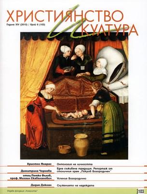 Християнство и култура - 06/2015 (103) [Списание]