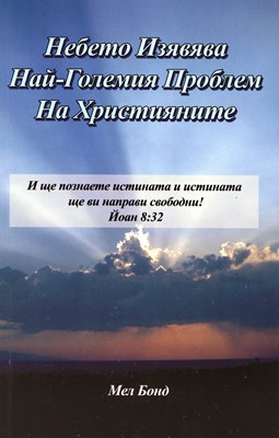 Небето изявява най-големия проблем на християните