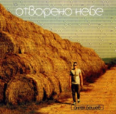 Отворено небе [CD]
