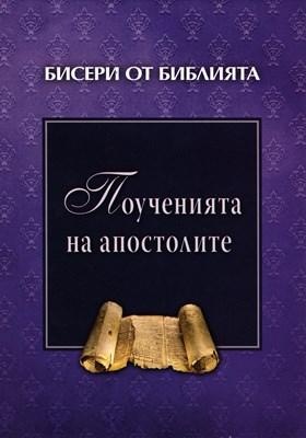 Поученията на апостолите (твърди корици)