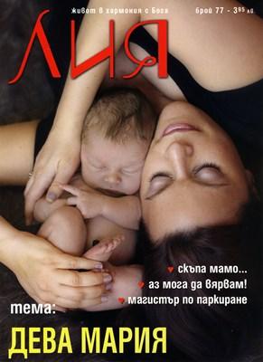 Лия - Брой 77 [Списание]