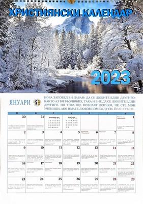 Календар 2019 - Стих за всеки ден