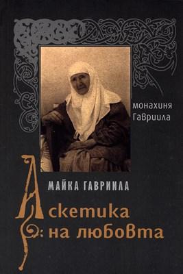 Майка Гавриила - Аскетика на любовта