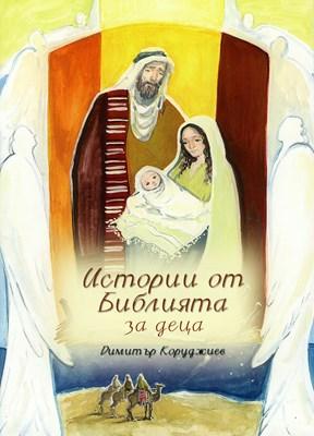 Истории от Библията за деца
