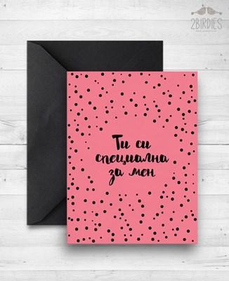 """Картичка """"Ти Си Специална За Мен"""" [Подаръци/Сувенири]"""
