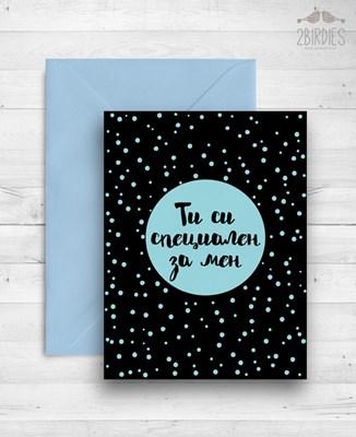"""Картичка """"Ти Си Специален За Мен"""" [Подаръци/Сувенири]"""