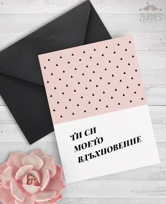 """Картичка """"Ти си моето вдъхновение"""" [Подаръци/Сувенири]"""