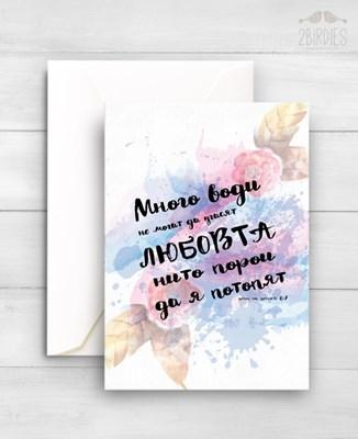 """Картичка """"Много води не могат да угасят любовта"""" [Подаръци/Сувенири]"""