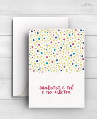"""Картичка """"Животът с теб е по-цветен"""" [Подаръци/Сувенири]"""