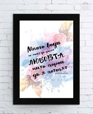"""Картина """"Много води не могат да угасят любовта"""" - голям формат [Подаръци/Сувенири]"""