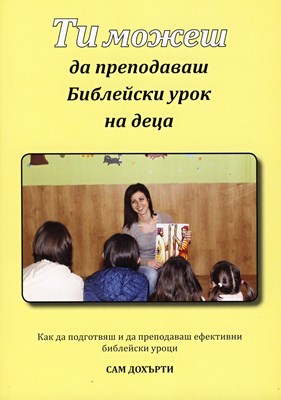 Ти можеш да преподаваш Библейски урок на деца