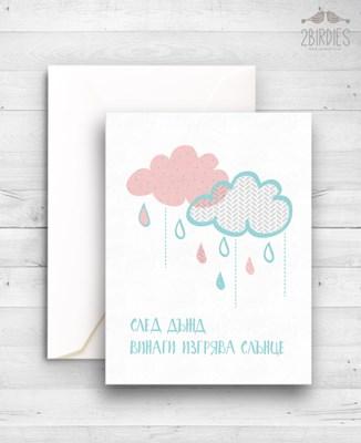 """Картичка """"След Дъжд Винаги Изгрява Слънце"""""""
