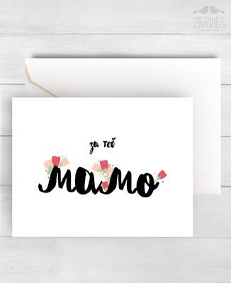 """Картичка """"За теб мамо"""" [Подаръци/Сувенири]"""