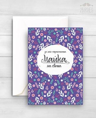 """Картичка """"За най-страхотната майка на света"""" [Подаръци/Сувенири]"""