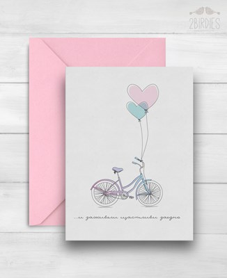 """Картичка """"И Заживели Щастливи Заедно"""" [Подаръци/Сувенири]"""