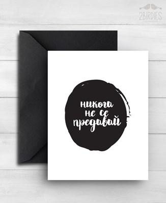 """Картичка """"Никога не се предавай"""" [Подаръци/Сувенири]"""