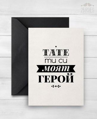 """Картичка """"Тате ти си моят герой"""" [Подаръци/Сувенири]"""