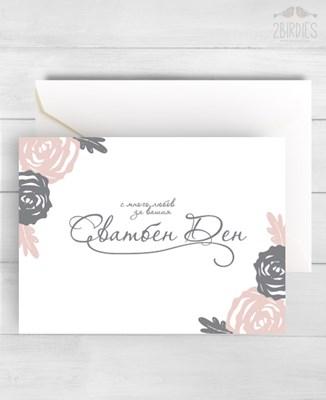 """Картичка """"Сватбен Ден"""" [Подаръци/Сувенири]"""