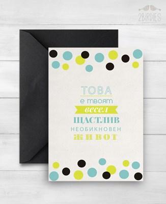 """Картичка """"Това е твоят весел, щастлив, необикновен живот"""" [Подаръци/Сувенири]"""