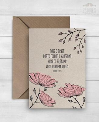 """Картичка """"Това е денят"""" [Подаръци/Сувенири]"""