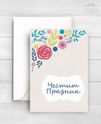 """Картичка """"Честит Празник"""" [Подаръци/Сувенири]"""