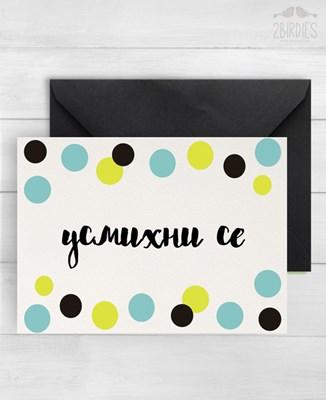 """Картичка """"Усмихни се"""" [Подаръци/Сувенири]"""
