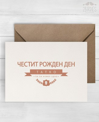 "Картичка ""Честит Рожден Ден, татко"" [Подаръци/Сувенири]"